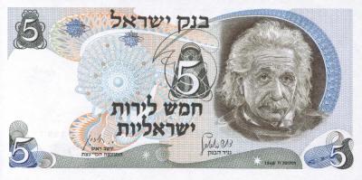Einstein 5 Israeli Lirot